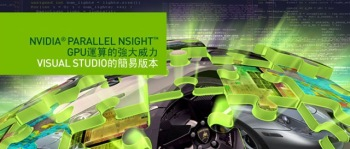 header_parallel_nsight_tw