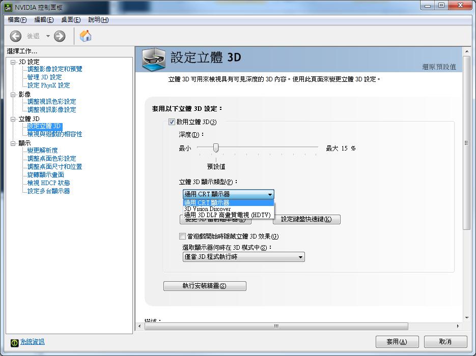 Nvidia 3dtv Play Keygen Serial Number,