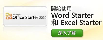 微軟推出免費的 Office Starter 2010 下載了~ (1/2)