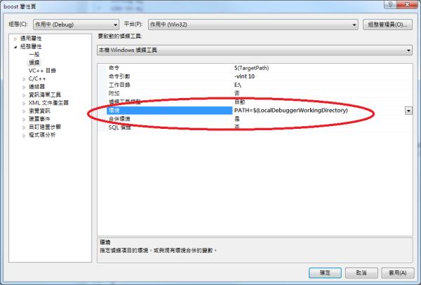 解决VisualStudio 2012 侦错时、找不到工作目录下的DLL 的问题林口長庚掛號