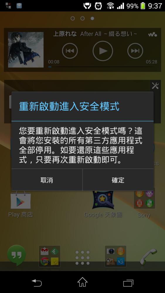 Android 手機的安全模式