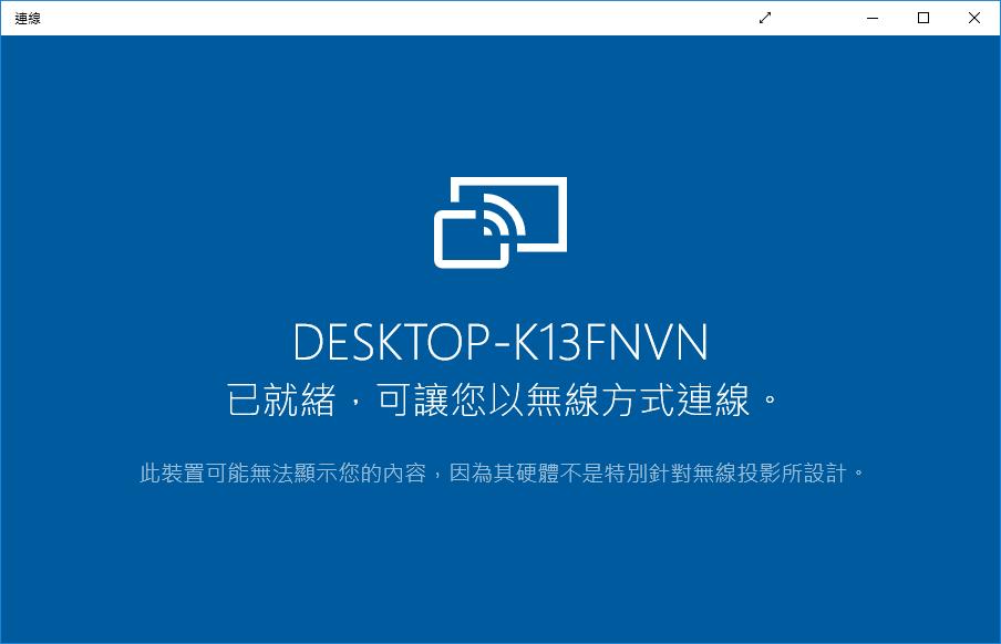 Windows 10 桌上型電腦的Miracast – Heresy's Space