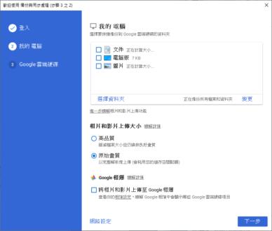 重灌系統後、重新設定 Google 備份與同步處理
