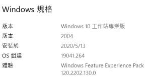 Windows 10 2020 五月更新正式推出
